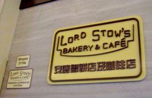 macau_lord_stow_bakery_03